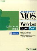 Microsoft Office Specialist Microsoft Word 2013 Expert Part1 対策テキスト&問題集