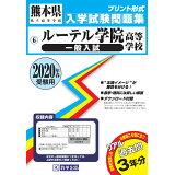 ルーテル学院高等学校(一般入試)(2020年春受験用) (熊本県私立高等学校入学試験問題集)