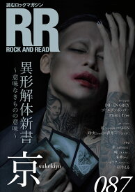 ROCK AND READ(087) 読むロックマガジン 京