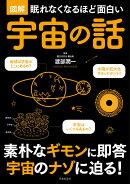 眠れなくなるほど面白い 図解 宇宙の謎