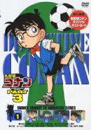 名探偵コナン PART 3 Volume1
