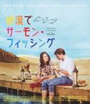 砂漠でサーモン・フィッシング【Blu-ray】