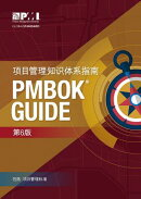A Guide to the Project Management Body of Knowledge (Pmbok(r) Guide)-Sixth Edition (Simplified Chine