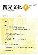 【POD】機関誌観光文化第145号 特集 2010年の旅人像