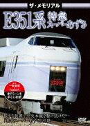 ザ・メモリアル E351系特急スーパーあずさ