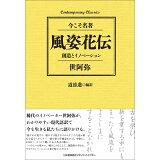 風姿花伝 (Contemporary Classics)