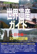 世界遺産ガイド 日本編2015改訂版
