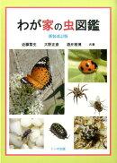 わが家の虫図鑑新装改訂版