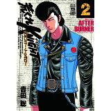 荒くれKNIGHTリメンバー・トゥモロー(2) (ヤングチャンピオンコミックス)
