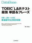データベース TOEIC®L&Rテスト 最強 単語&フレーズ
