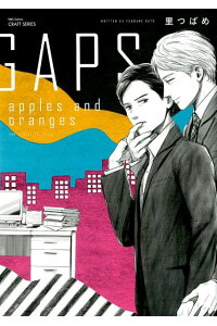 GAPSapplesandoranges(H&CComics)[里つばめ]