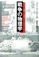 戦争の物理学