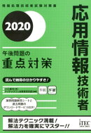 応用情報技術者午後問題の重点対策(2020)