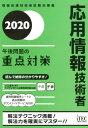 応用情報技術者午後問題の重点対策(2020) [ 小口達夫 ]