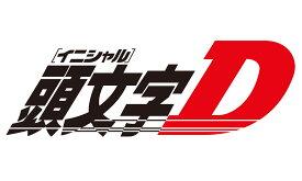 頭文字[イニシャル]D Memorial Blu-ray Collection Vol.1【Blu-ray】 [ 三木眞一郎 ]
