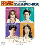 上流社会 スペシャルプライス版コンパクトDVD-BOX1