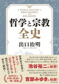 哲学と宗教全史 [ 出口 治明 ]