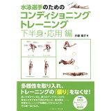 水泳選手のためのコンディショニングトレーニング 下半身・応用編