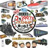 日本全国2万3997.8キロ イラストルポ乗り歩き(2012~2019)