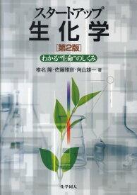 """スタートアップ生化学第2版 わかる""""生命""""のしくみ [ 椎名隆 ]"""