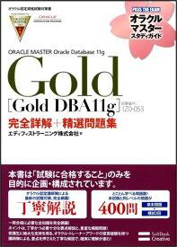 ORACLE MASTER Oracle Database 11g Gold「G 試験番号:1Z0-053 (オラクルマスタースタディガイド) [ エディフィストラーニング株式会社 ]