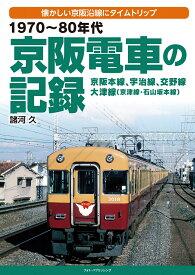 1970〜80年代 京阪電車の記録 [ 諸河久 ]