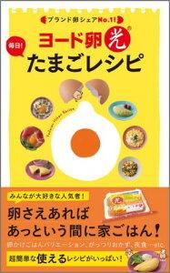 ヨード卵光毎日!たまごレシピ ブランド卵シェアNo.1! (ミニCookシリーズ) [ 日本農産工業株式会社 ]