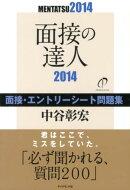 面接の達人(2014 面接・エントリーシー)