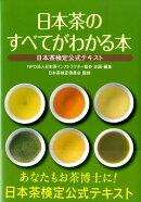 日本茶のすべてがわかる本