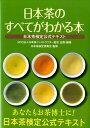 日本茶のすべてがわかる本 日本茶検定公式テキスト [ 日本茶インストラクター協会 ]