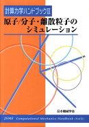 計算力学ハンドブック(第3巻)