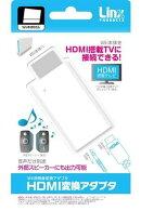 Wii用映像変換アダプタ HDMI変換アダプタ