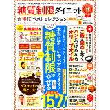 糖質制限ダイエットお得技ベストセレクション最新版 (晋遊舎ムック お得技シリーズ 145)