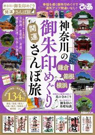 神奈川の御朱印めぐり開運さんぽ旅 (ぴあMOOK)