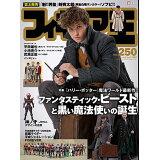 フィギュア王(No.250) 特集:『ハリーポッター』魔法ワールド最新作!ファンタスティッ (ワールド・ムック)
