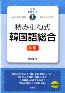 積み重ね式韓国語総合(中級)