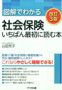 図解でわかる社会保険いちばん最初に読む本改訂3版 [ 山田芳子 ]