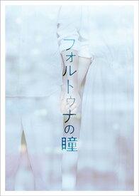 フォルトゥナの瞳 豪華版【Blu-ray】 [ 神木隆之介 ]