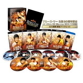 ブルース・リー 生誕80周年記念 4K Ultra HD Blu-ray BOX【4K ULTRA HD】 [ ブルース・リー ]