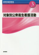 対象別公衆衛生看護活動 第4版