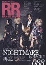 ROCK AND READ(088) 読むロックマガジン NIGHTMARE is BACK!!