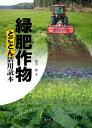 緑肥作物とことん活用読本 [ 橋爪健 ]