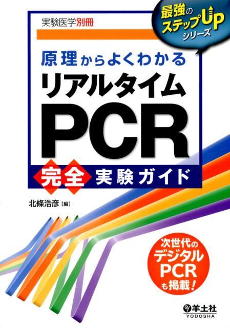 原理からよくわかるリアルタイムPCR完全実験ガイド 次世代のデジタルPCRも掲載! (最強のステップUPシリーズ) [ 北條浩彦 ]