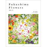 Fukushima Flowers