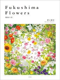 Fukushima Flowers 福島の花 [ 野口勝宏 ]