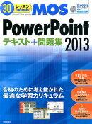MOS PowerPoint2013テキスト+問題集