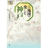 古地図で楽しむ神戸 (爽BOOKS)