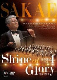 青春譜 Vol.4 Shine of Glory (栄光の輝き) [ 埼玉栄中学・高等学校吹奏楽部 ]