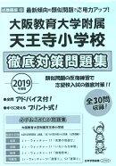 大阪教育大学附属天王寺小学校徹底対策問題集(2019年度版)