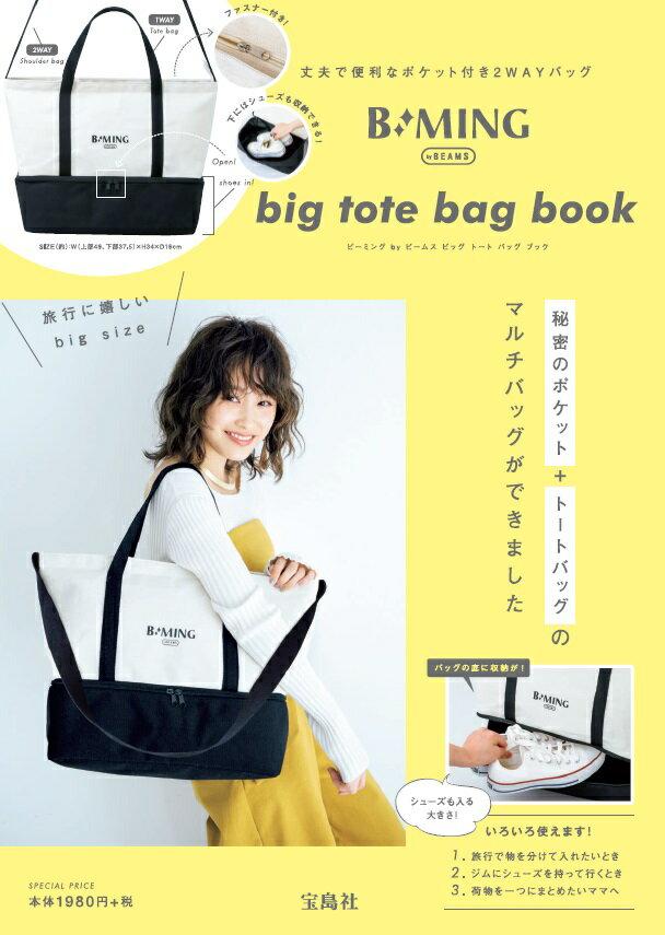 B:MING by BEAMS big tote bag book ([バラエティ])